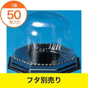 【洋菓子容器】 クリーンカップ ドーム 本体 11B 黒 50枚