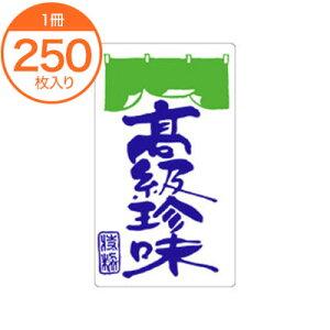 【シール・ラベル】 K−0906 高級珍味 250枚