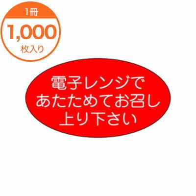【シール・ラベル】M−1101 電子レンジであたためて /1000枚入り/催事シール/食品シール/食品ラベル/販促シール/ステッカー/包装資材/業務用/店舗用品/l9