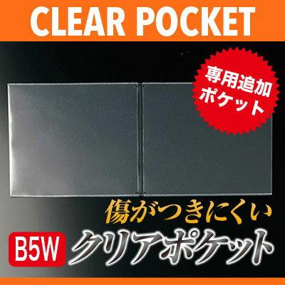 【B5横対応見開き】中面ビニールポケット(梨地エンボス)PP-B5W業務用/メニューブック/メニュー用ビニール/中ビニール/リフィル