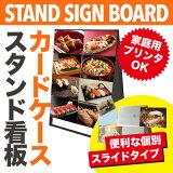 【A3・両面2列】カードケーススタンド看板ハイタイプブラックBCCSK-A3Y16Rメニューボード/看板店舗用/看板スタンド/A型看板
