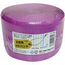 【結束紐・結束材】小巻バンド HT−1006 紫 PPバンド 荷造り紐 手芸用PPバンド カラーPP 梱包資材 業務用 文具用品 …