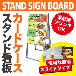 【B5・両面2列】カードケーススタンド看板 ハイタイプ シルバー CCSK-B5Y16RH メニューボード 看板 店舗用 看板 スタンド A型看板 sh【個人宅配送不可】