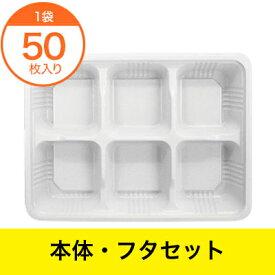 【弁当容器】 TSR−70−55−6 夢彩ごぜん 白黒本体/透明嵌合蓋 セット 50セット