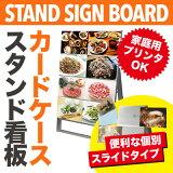 【B5・片面2列】カードケーススタンド看板ロータイプシルバーCCSK-B5Y8Kメニューボード/看板店舗用/看板スタンド/A型看板