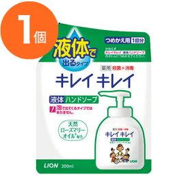 【ハンドソープ】キレイキレイ薬用ハンドソープ詰替0.2L つめ替え用 ライオン LION 手洗い洗剤 手洗い・消毒 プロ御用達 店舗用品 l6