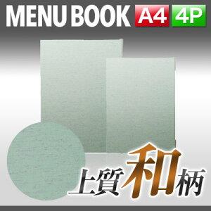 【A4サイズ・4ページ】布地つむぎメニュー(ピン綴じ) MTMB-11 業務用 メニューカバー A4サイズのメニューブック 飲食店 メニューブック 激安メニューブック メニューブック A4 お品書き メニ