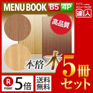 【ポイント5倍!!まとめ買い5冊セット!!】【B5サイズ・4ページ】木製合板メニュー(ひも綴じ) MTWB-902 業務用/メニューカバー/B5サイズのメニューブック/飲食店 メニューブック/激安メニ