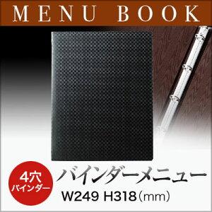 【A4サイズ・4ページ】コバルトバインダーメニュー(金属・4穴) LB-881 業務用 メニューカバー A4サイズのメニューブック 飲食店 メニューブック 激安メニューブック メニューブック A4 お品