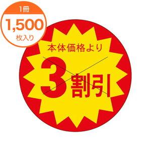 【シール・ラベル】 B−0188 本体価格より 3割引 1500枚