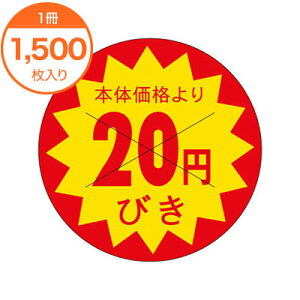 【シール・ラベル】 B−0180 本体価格より 20円びき 1500枚