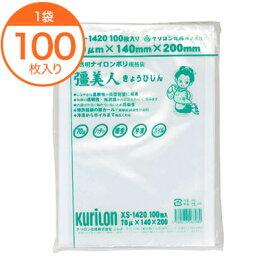 【ラミネート袋】 彊美人 XS−1420 100枚