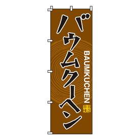 【のぼり旗】バウムクーヘン 0120225IN 業務用 のぼり のぼり旗 sh