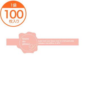 【ラッピングシール】 フレキシブルシール #01 ピンク【PB】 100枚