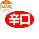 【シール・ラベル】 M−1692 辛口 1000枚