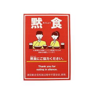 黙食ポスター【外国語】 A4 飲食店 ウイルス 感染症対策 飛沫防止 もくしょく 案内 英語 中国語 POP 1枚より注文可能 インバウンド