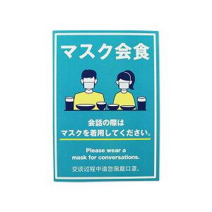 マスク会食ポスター【外国語】 A4 飲食店 ウイルス 感染症対策 飛沫防止 案内 英語 中国語 POP 1枚より注文可能 インバウンド