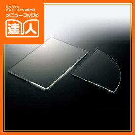 【アクリル長方形プレート】 AST-17 アクリル什器 業務用 パーティ・ビュッフェ POP用品 ro
