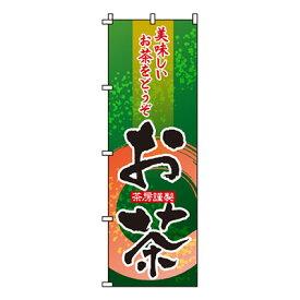 【のぼり旗】お茶 0280080IN 業務用 のぼり のぼり旗 sh