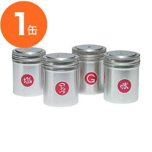 【調味料入れ】 メロディー 調味缶 18−8 大 S缶(塩) 1缶
