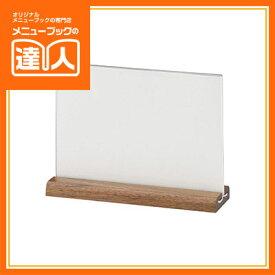 【木製マホガニースタンド】(中) WS-402 紙B6 テーブル用品 業務用 テーブルメニュー POP ta