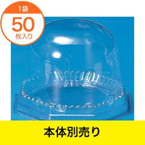 【洋菓子容器】 クリーンカップ ドーム 蓋 11OC 75H 50枚
