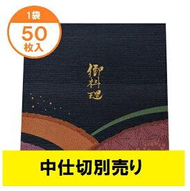 【弁当容器】 TSR−BOX80−80 夢彩ごぜんボックス 新和(なごみ) 50枚