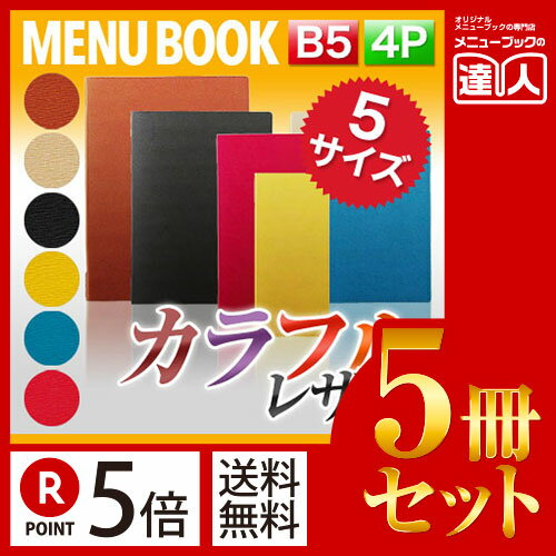 【ポイント5倍!!まとめ買い5冊セット!!】【B5サイズ・4ページ】高級ソフト合皮メニュー(ピンホールタイプ) MTLB-802 業務用/メニューカバー/B5サイズのメニューブック/飲食店 メニューブック/激安メニューブック/メニューブック B5/お品書き/メニュー入れ/me