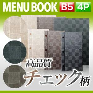 【B5サイズ・4ページ】チェックメニュー(ホック式) MTMB-312 業務用 メニューカバー B5サイズのメニューブック 飲食店 メニューブック 激安メニューブック メニューブック B5 お品書き メニ