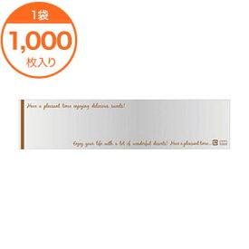 【ケーキ用フィルム】 ケーキフィルム フレーズ ブラウン 70【PB】 1000枚