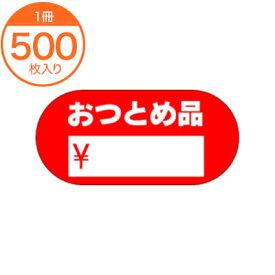 【シール・ラベル】 A−0363 おつとめ品 500枚
