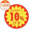 【シール・ラベル】B−0168 10%びきカット入り 1500枚入り 催事シール 食品シール 食品ラベル 販促シール ステッカ…