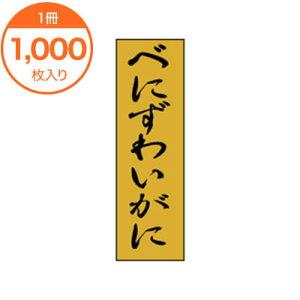 【シール・ラベル】 K−0754 べにずわいがに 1000枚