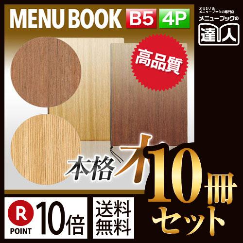 【ポイント10倍!!まとめ買い10冊セット!!】【B5サイズ・4ページ】木製合板メニュー(ひも綴じ) MTWB-902 業務用/メニューカバー/B5サイズのメニューブック/飲食店 メニューブック/激安メニューブック/メニューブック B5/お品書き/メニュー入れ/me