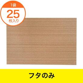 【プラ折箱】 ワン折重90X60 杉共蓋 25枚