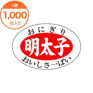 【シール・ラベル】 S−0605 明太子 1000枚