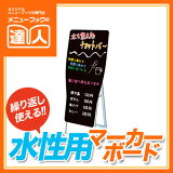 【グラス型】マーカーボードスタンド看板ロングタイプPPSKSL45x90K-BGSメニューボード/黒板/黒板ボード/看板店舗用/看板スタンド/A型看板