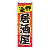 【のぼり旗】海鮮居酒屋0050212IN業務用/のぼり/のぼり旗