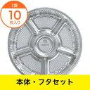 【オードブル容器】 Z−71 DXセット(10) 10枚