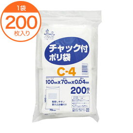 【チャック付規格袋】 チャック付ポリ袋 C−4 200枚入 1袋