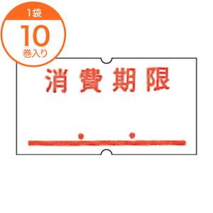 【ハンドラベラー用ラベル】 SP用ラベル SP−7 消費期限 点付赤 強粘 10巻