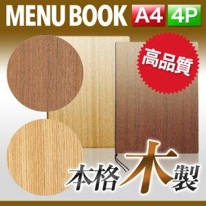 【A4サイズ・4ページ】木製合板メニュー(ひも綴じ) MTWB-901 業務用 メニューカバー A4サイズのメニューブック 飲食店 メニューブック 激安メニューブック メニューブック A4 お品書き メニ