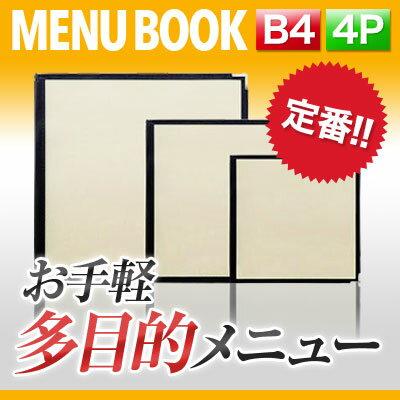 【B4サイズ・4ページ】クリアテーピングスクエアメニュー MTLTB-4S 業務用/メニューカバー/B4サイズのメニューブック/飲食店 メニューブック/激安メニューブック/メニューブック B4/お品書き/メニュー入れ/me