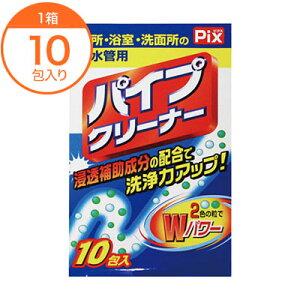 【パイプ洗浄剤】 Pix パイプクリーナー 20gX10 1箱
