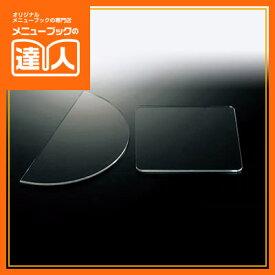 【アクリル半円プレート】 AST-63 アクリル什器 業務用 パーティ・ビュッフェ POP用品 ro