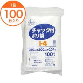 【チャック付規格袋】 チャック付ポリ袋 I−4 100枚入 1袋