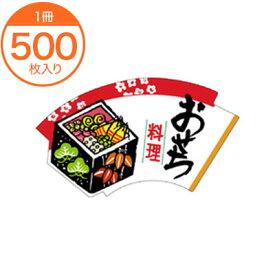 【シール・ラベル】C−0188 おせち料理 500枚入り 催事シール 食品シール 食品ラベル 販促シール ステッカー 包装資材 業務用 店舗用品 l9