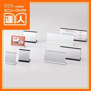 【アルミカード立て&メニュー(アーチ型)】(大) MS-11 テーブル用品 業務用 カード立て カードスタンド ta