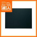 【特大黒板】(特大)BP-9/黒板ブラックボード/業務用/POP用品/チョークボード