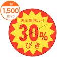 【シール・ラベル】B−0170 30%びきカット入り 1500枚入り 催事シール 食品シール 食品ラベル 販促シール ステッカ…